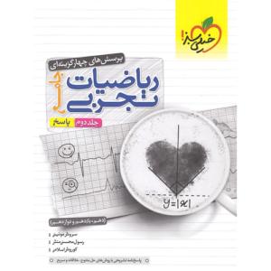 کتاب کمک درسی ریاضی تجربی جامع کنکور جلد دوم خیلی سبز ترنج مارکت