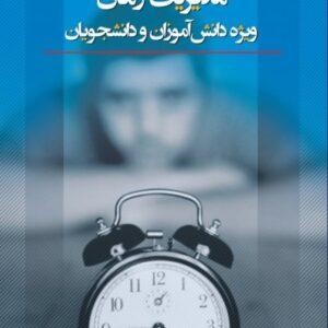 مدیریت زمان ویژه دانش آموزان و دانشجویان