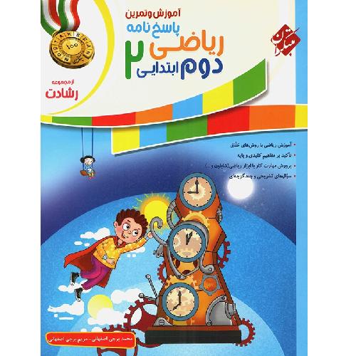 کتاب کمک درسی آموزش و آزمون ریاضی دوم ابتدایی رشادت جلد دوم مبتکران