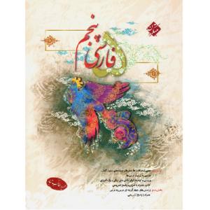 کتاب کمک درسی فارسی پنجم ابتدایی طالب تبار مبتکران ترنج مارکت