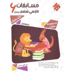 کتاب کمک درسی مسابقات فارسی ششم مرشد مبتکران ترنج مارکت