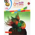 کتاب کمک درسی آموزش و آزمون فارسی پنجم ابتدایی رشادت مبتکران
