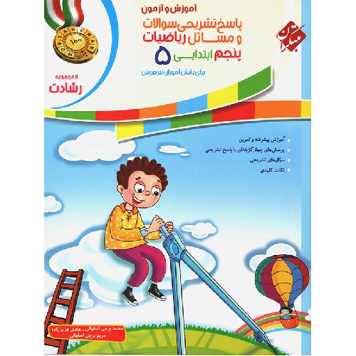 کتاب کمک درسی آموزش و آزمون ریاضی پنجم ابتدایی رشادت جلد دوم مبتکران