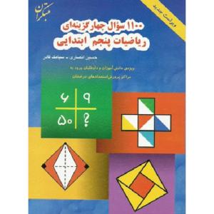 کتاب کمک درسی 1100 سوال ریاضی پنجم ابتدایی مبتکران ترنج مارکت