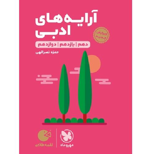 کتاب کمک درسی آرایه های ادبی کنکور لقمه طلایی مهروماه