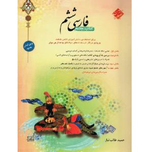 کتاب کمک درسی فارسی ششم طالب تبار مبتکران ترنج مارکت