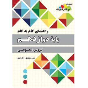 کتاب کمک درسی راهنمای گام به گام دروس عمومی پایه دوازدهم چهارخونه