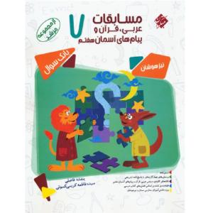 کتاب کمک درسی مسابقات عربی و قرآن و پیام های آسمانی هفتم مرشد مبتکران