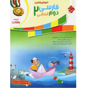 کتاب کمک درسی آموزش و آزمون فارسی دوم ابتدایی رشادت مبتکران