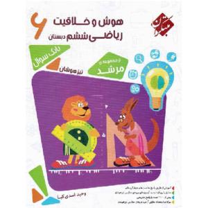 کتاب کمک درسی هوش و خلاقیت ریاضی ششم مرشد مبتکران