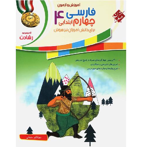 کتاب کمک درسیآموزش و آزمون فارسی چهارم ابتدایی رشادت مبتکران