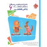 کتاب کمک درسی مسابقات ریاضی ششم جلد دوم مرشد مبتکران ترنج مارکت