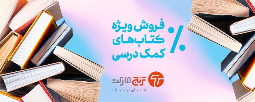 فروش کتاب های کمک درسی