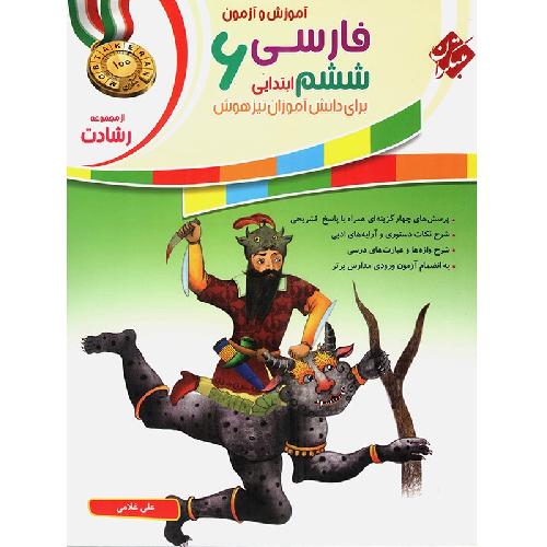 کتاب کمک درسی آموزش و آزمون فارسی ششم رشادت مبتکران