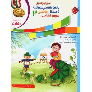 کتاب کمک درسی آموزش و آزمون ریاضی سوم ابتدایی رشادت جلد دوم مبتکران