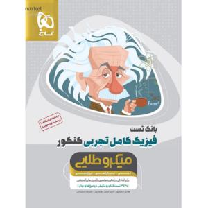 کتاب کمک درسی فیزیک کامل کنکور تجربی جلد اول میکرو طلایی گاج