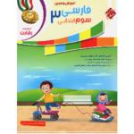 کتاب کمک درسی آموزش و آزمون فارسی سوم ابتدایی رشادت مبتکران