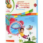 کتاب کمک درسی ریاضی چهارم ابتدایی رشادت جلد دوم مبتکران ترنج مارکت