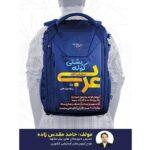 کتاب کمک درسی کوله پشتی عربی