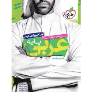 کتاب کمک درسی عربی پایه کنکور دهم و یازدهم خیلی سبز