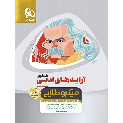 کتاب کمک درسی آرایه های ادبی کنکور مینی میکرو طلایی گاج