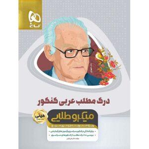 کتاب کمک درسی درک مطلب عربی کنکور مینی میکرو طلایی گاج