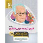کتاب کمک درسی فنون ترجمه ی عربی کنکور + قواعد مینی میکرو طلایی گاج