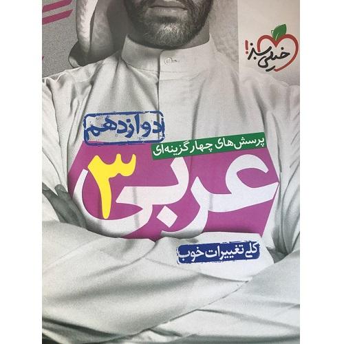 کتاب کمک درسی عربی دوازدهم تست خیلی سبز