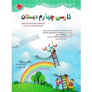 کتاب کمک درسی فارسی چهارم ابتدایی طالب تبار مبتکران