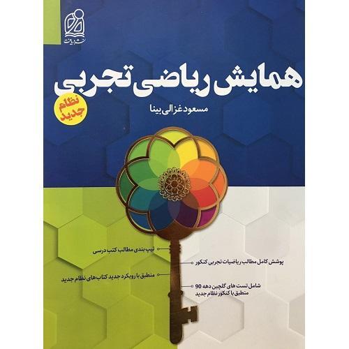 کتاب کمک درسی همایش ریاضی تجربی کنکور دریافت