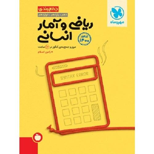 کتاب کمک درسی جمع بندی ریاضی و آمار کنکور رشته انسانی مهروماه