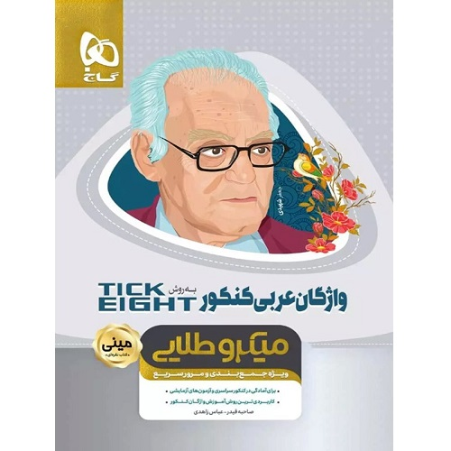 کتاب کمک درسی واژگان عربی کنکور تیک ایت مینی میکرو طلایی گاج
