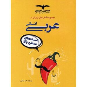 کتاب کمک درسی تیزشیم عربی انسانی کنکور مشاوران آموزش ترنج مارکت