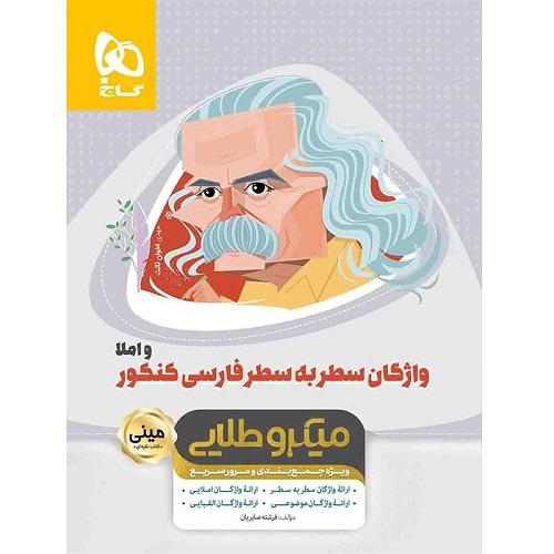 کتاب کمک درسی واژگان سطر به سطر ادبیات فارسی مینی میکرو طلایی گاج