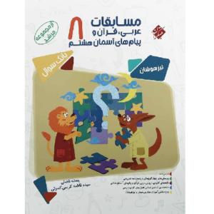 کتاب کمک درسی مسابقات عربی و قرآن و پیام های آسمانی هشتم مرشد مبتکران