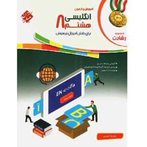 کتاب کمک درسی آموزش و آزمون زبان انگلیسی هشتم رشادت مبتکران