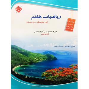 کتاب کمک درسی ریاضی هفتم تیزهوشان قادر – انصاری مبتکران