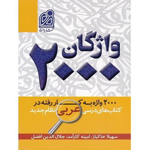 کتاب کمک درسی 2000 واژگان کتاب های درسی عربی دریافت