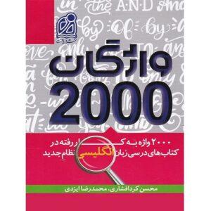 کتاب کمک درسی 2000 واژگان کتاب های درسی زبان انگلیسی دریافت