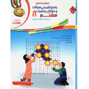 کتاب کمک درسی آموزش و آزمون ریاضی هشتم رشادت جلد دوم مبتکران