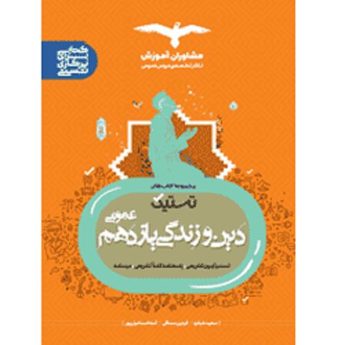 کتاب کمک درسی تستیک دین و زندگی یازدهم مشاوران آموزش