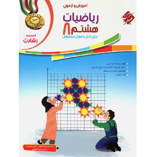 کتاب کمک درسی آموزش و آزمون ریاضی هشتم رشادت جلد اول مبتکران