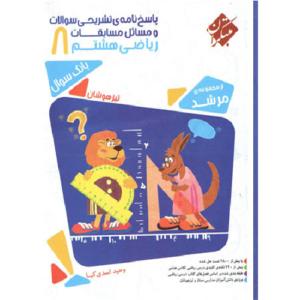 کتاب کمک درسی مسابقات ریاضی هشتم جلد دوم مرشد مبتکران