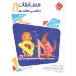 کتاب کمک درسی مسابقات ریاضی هشتم جلد اول مرشد مبتکران