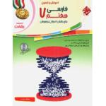 کتاب کمک درسی آموزش و آزمون فارسی هفتم رشادت مبتکران