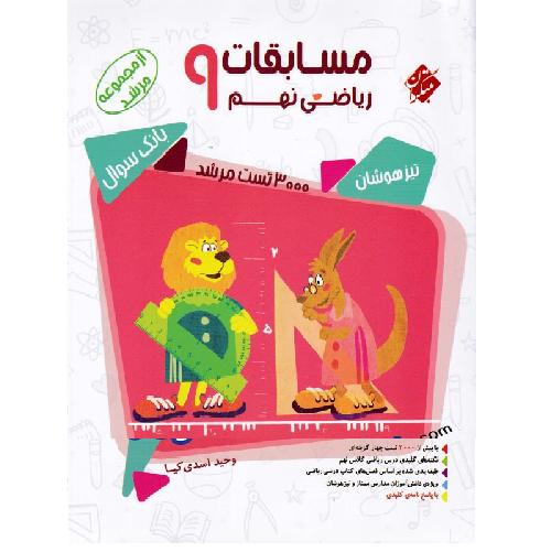 کتاب کمک درسی مسابقات ریاضی نهم جلد اول مرشد مبتکران