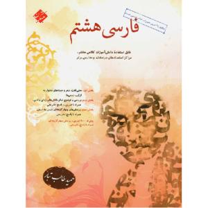کتاب کمک درسی فارسی هشتم طالب تبار مبتکران ترنج مارکت