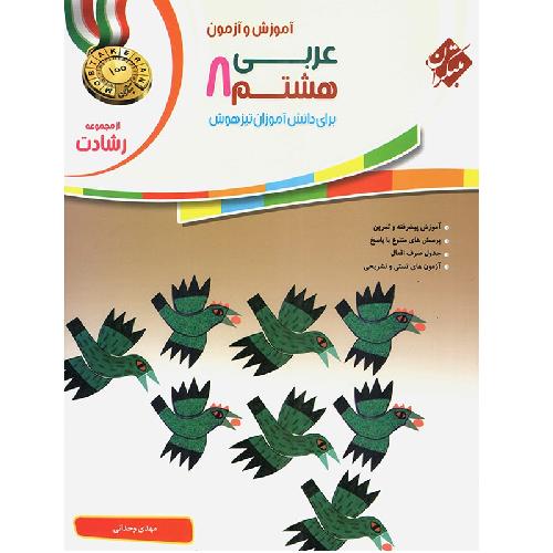 کتاب کمک درسی آموزش و آزمون عربی هشتم رشادت مبتکران