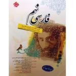 کتاب کمک درسی ادبیات فارسی نهم طالب تبار مبتکران