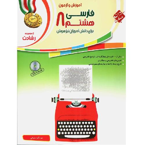 کتاب کمک درسی آموزش و آزمون فارسی هشتم رشادت مبتکران